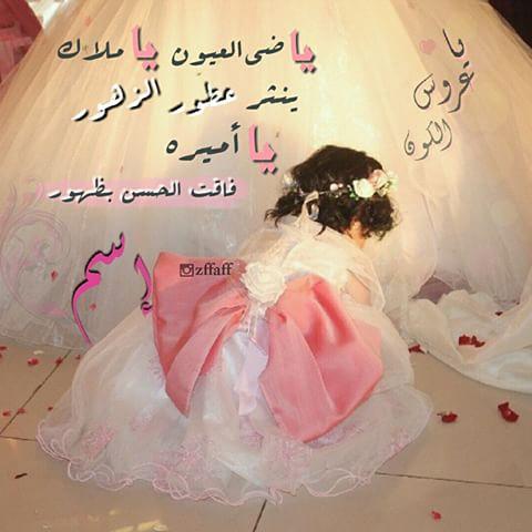 صورة عبارات تهنئه للعروس قصيره , اجمل مباركات للعروس