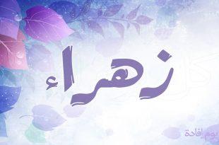 صورة صور اسم زهراء , صور روعة لاسم زهراء
