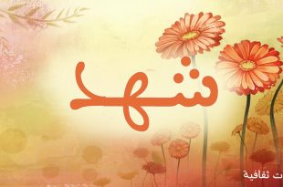 صورة ما معنى اسم شهد , فى حب اسم شهد