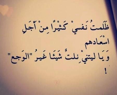 صورة كلام فراق وعتاب , كلمات معبرة عن لوعة الفراق