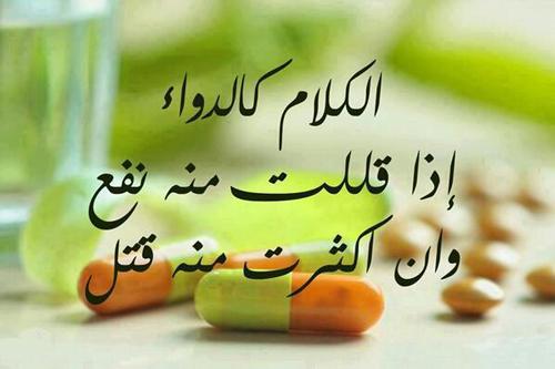 صورة حكمة اليوم تقول , اجمل الحكم والمواعظ