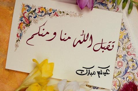 صورة تهنئة بالعيد , اجمل التهانى بالعيد