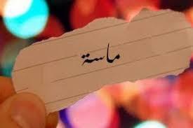 صورة معنى اسم ماسة , اجمل الاسماء ومعانيها 4804