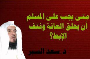 صوره فتاوى اسلامية , بعض الفتاوى الدينيه لكل مسلم