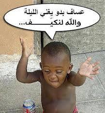 صورة صور شباب مضحكه , اجمل الصور الخاصه بالاولاد مضحكه 4887 3