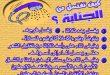 بالصور كيفية الغسل من الجنابة , الطريقه الشرعيه للغسل من الجنابه 5263 1 110x75