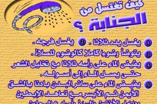 بالصور كيفية الغسل من الجنابة , الطريقه الشرعيه للغسل من الجنابه 5263 1 310x205