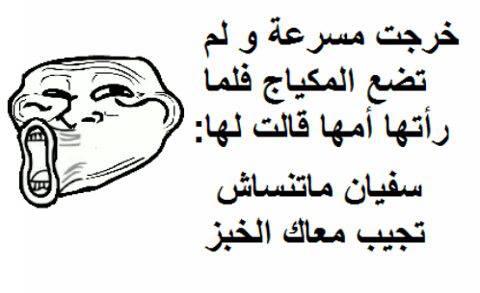 صورة صور مضحكة جزائرية , اجمل الصور المضحكه