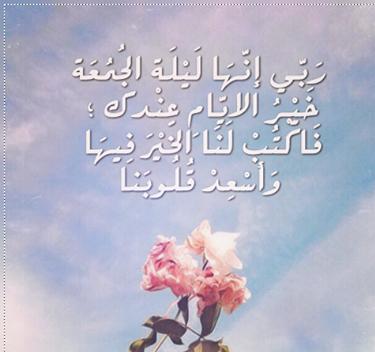 صورة صور ليله الجمعه , خلفيات اسلاميه عن يوم الجمعه