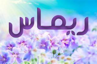 صورة معنى اسم ريماس , اسم ريماس هل هو حرام ام حلال
