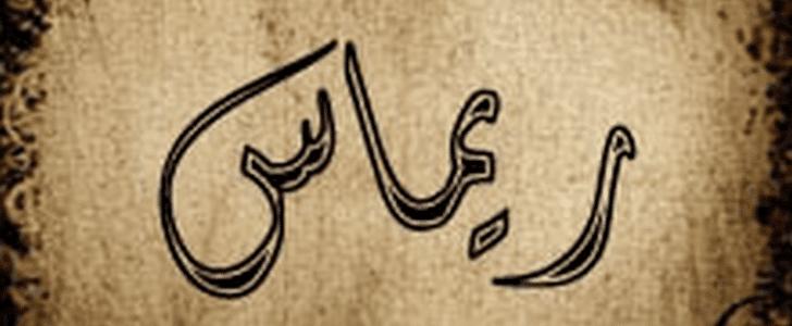 صور معنى اسم ريماس , اسم ريماس هل هو حرام ام حلال