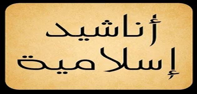 صور اجمل انشودة اسلامية , اجمل نشيد اسلامي قد تسمعه في حياتك