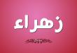 بالصور معنى اسم زهراء , صفات اسم زهراء 5343 1 110x75