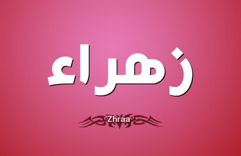 صورة معنى اسم زهراء , صفات اسم زهراء