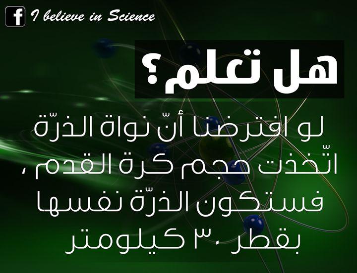 صورة هل تعلم عن العلم , اسرار عن العلم