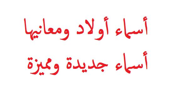 صورة اسماء ذكور , اجمل اسماء الذكور