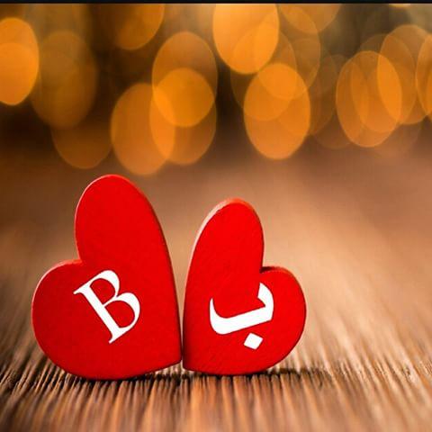 صورة صور حرف b , احلي صور لحرف b