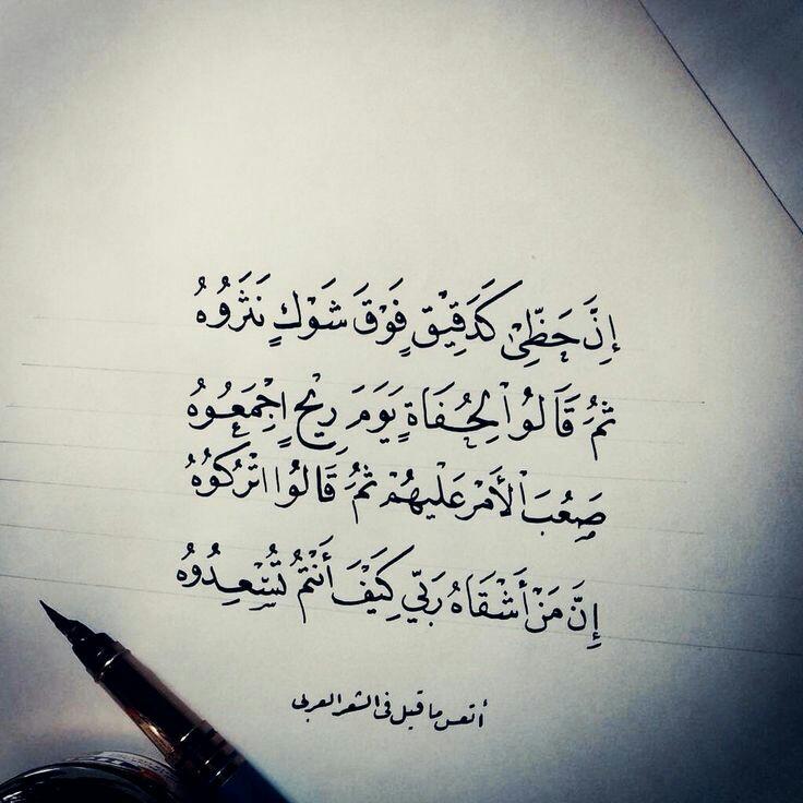 صور الشعر العربي , جمال الشعر العربي وروعته