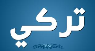 معنى اسم تركي , المقصود باسم تركي