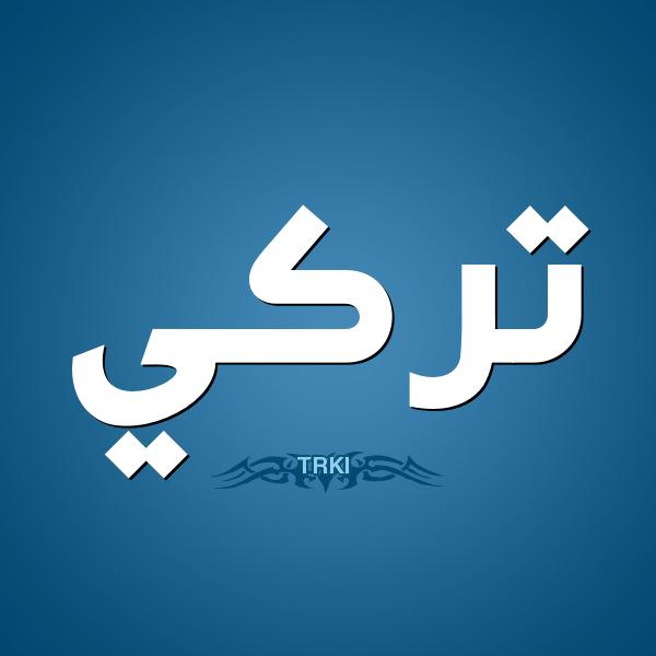 صور معنى اسم تركي , المقصود باسم تركي