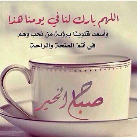 صورة شعر صباح الخير حبيبي , صباح الحب على عيونك