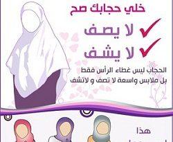 صورة حكم الحجاب , حكم ارتداء الحجاب