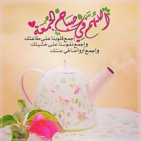 صور صباح الجمعه , احلي صور لصباح يوم الجمعه