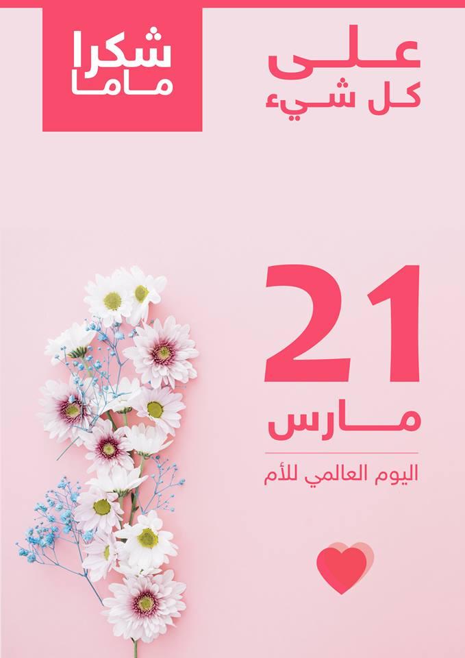 صور متى عيد الام , تاريخ عيد الام
