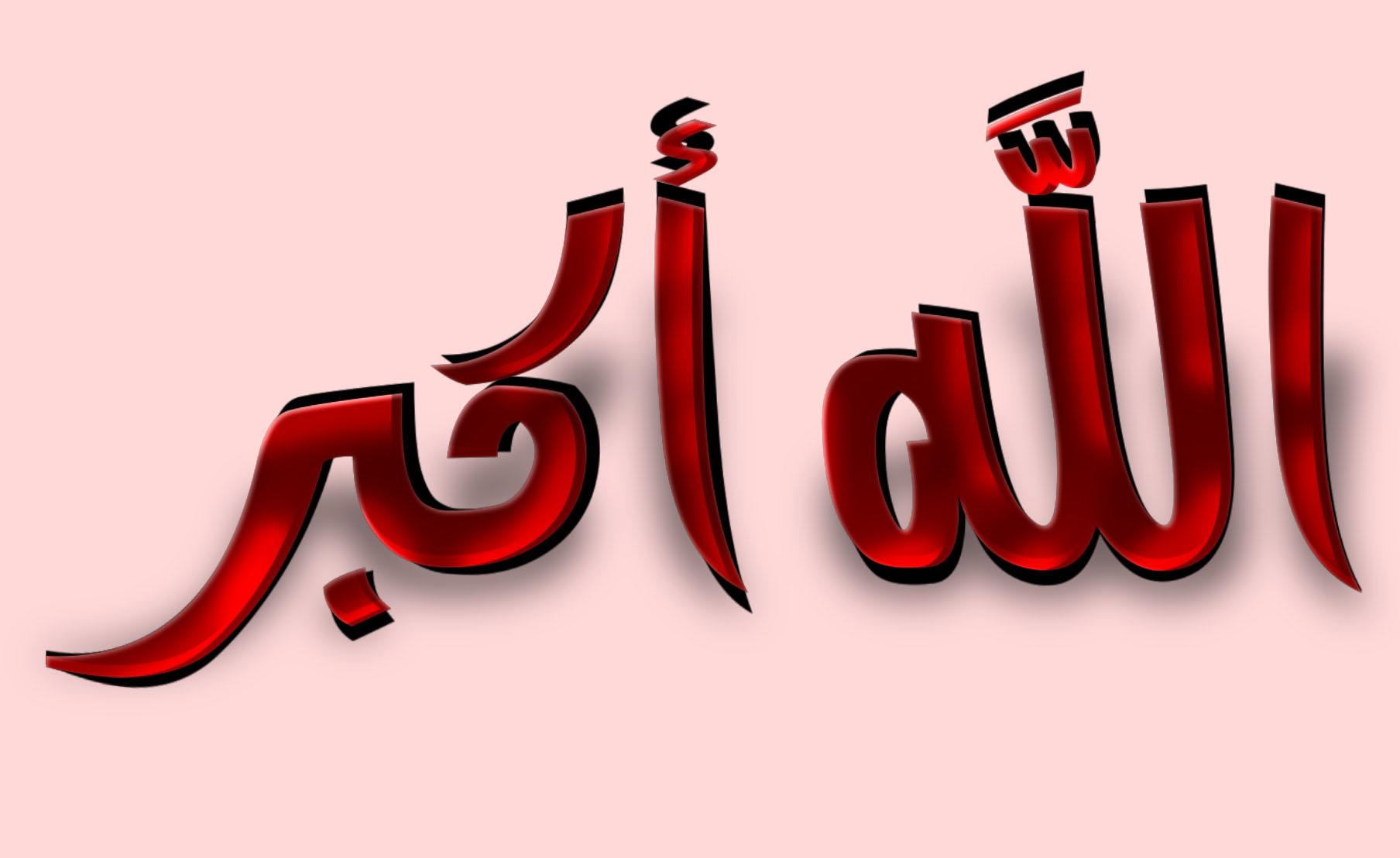 بالصور صور اسم الله , اسم الله لفظ الجلالة 5538 4