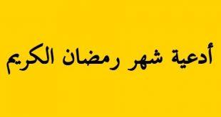 صورة ادعيه رمضان جميله , ادعيه وتواشيح رمضانيه 5582 10 310x165