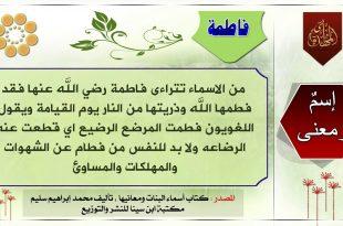 صورة معنى اسم فاطمة , الاصل العربى لاسم فاطمه