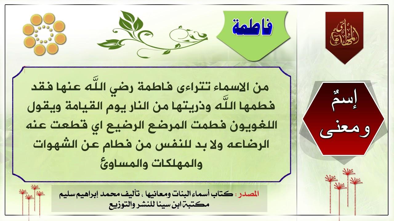 صور معنى اسم فاطمة , الاصل العربى لاسم فاطمه