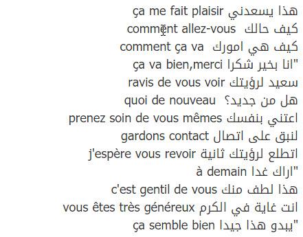 صور كلمات فرنسيه , الكلمات الاكثر استخداما في اللغه الفرنسيه