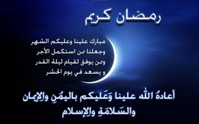 صورة رسائل رمضان جديدة , رسائل تهنئه برمضان