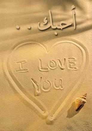 صورة كلمة احبك , اجمل صور كلمه احبك 5655 2