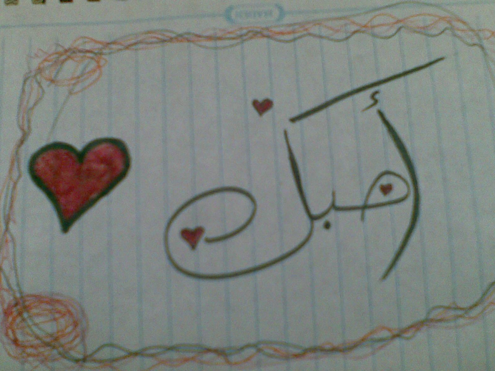 صورة كلمة احبك , اجمل صور كلمه احبك 5655 4