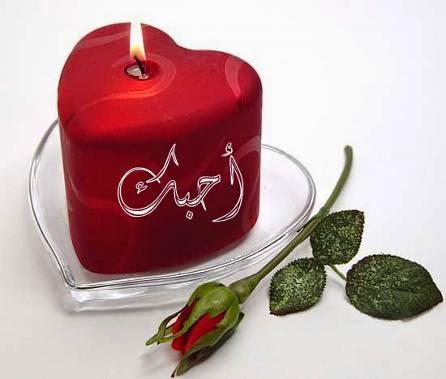 صورة كلمة احبك , اجمل صور كلمه احبك 5655 5