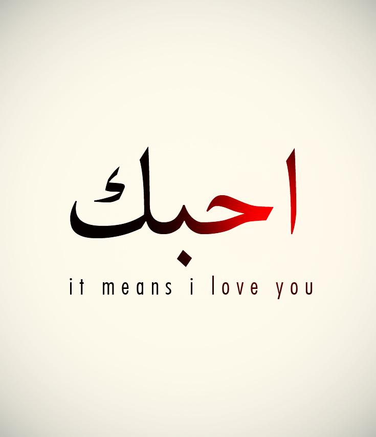 صورة كلمة احبك , اجمل صور كلمه احبك 5655 7