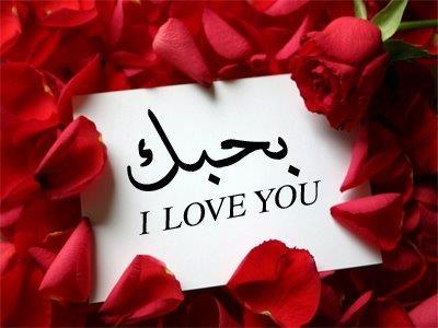 صورة كلمة احبك , اجمل صور كلمه احبك