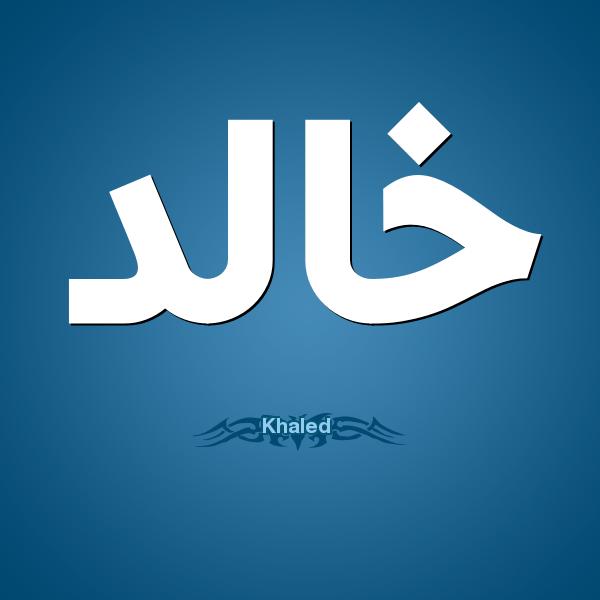 صورة معنى اسم خالد , هل اسم خالد محرم