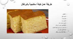صور طريقه عمل الكيكه الاسفنجيه , كيفيه عمل الكيكه الاسفنجيه