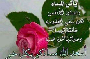 بالصور مساء الشوق , اجمل صور مساء الشوق 5689 11 310x205