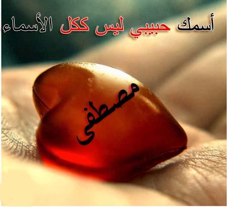 صورة صور اسم مصطفى , اجمل صور اسم مصطفي