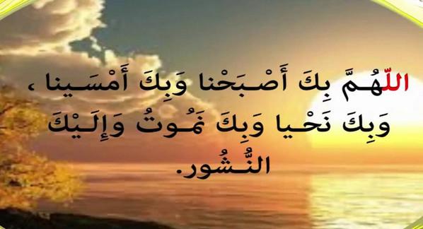 صورة دعاء الصباح والمساء , ادعية مستجابه للصباح والمساء