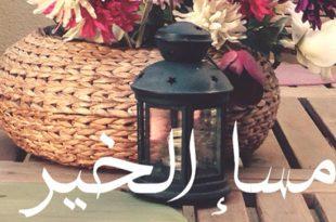 بالصور شعر مساء الخير , اجمل الاشعار لمساء الخير 5749 7 310x205