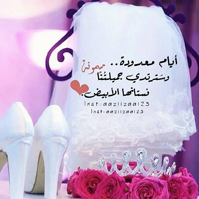 صورة خلفيات عروسه مكتوب عليها , اجمل برقيات للعروس