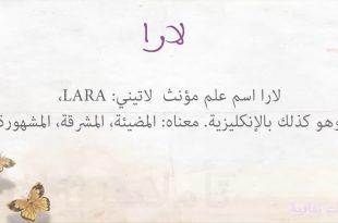 صورة معنى اسم لارا , لهذا اسم لارا جميل
