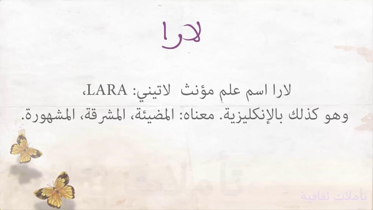 صور معنى اسم لارا , لهذا اسم لارا جميل