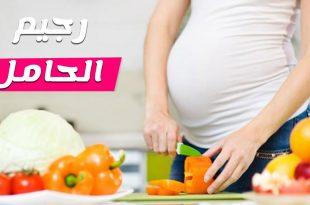صورة رجيم الحامل , رجيم صحي للحامل