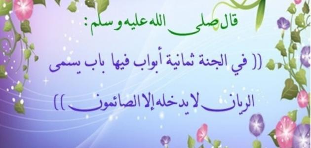 صورة معلومات عن شهر رمضان , فضل شهر رمضان الكريم